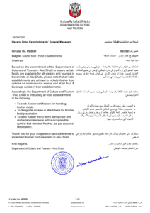 Abu Dhabi Ministry of Culture Note On Providing Kosher Food